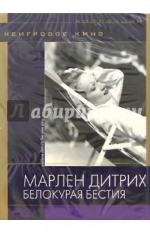 Марлен Дитрих. Белокурая бестия (DVD) (упаковка DJ Pack) - Дэвид Рива