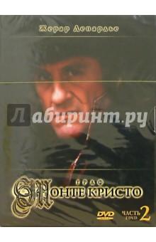 Граф Монте Кристо: Часть 2 (DVD) (упаковка DJ Pack) - Жозе Дайан