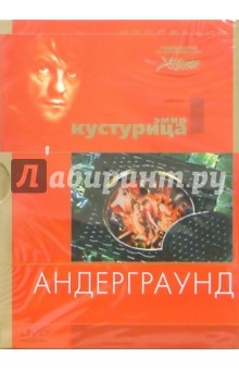 Андерграунд (DVD) (упаковка DJ Pack) - Кустурица