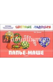 Папье-маше: Тяп - ляп - Ирина Лыкова