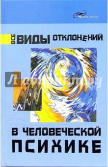 Все виды отклонений в человеческой психике - Валентин Маршак
