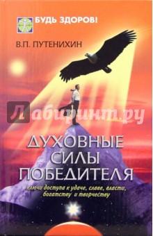 Духовные силы победителя. Ключи доступа к удаче, славе, власти, богатству и творчеству - Владимир Путенихин