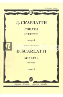 Сонаты для фортепиано. Выпуск 1 - Доменико Скарлатти