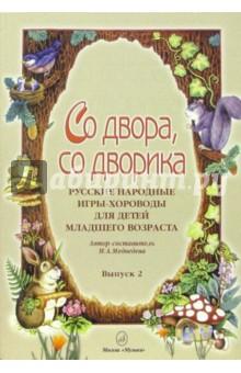 Со двора, со дворика. Выпуск 2. Русские народные игры-хороводы для детей младшего возраста - Марина Медведева