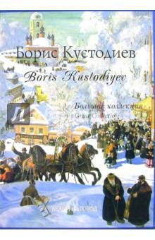Борис Кустодиев. Большая коллекция (в футляре) - Александр Дорофеев