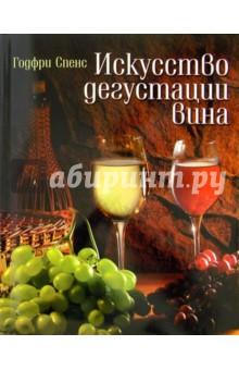 Искусство дегустации вина - Спенс Годфри