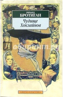 Чудище Хоклайнов: Роман - Ричард Бротиган