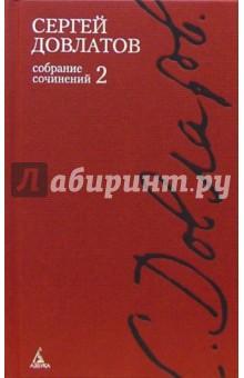 Собрание сочинений: В 4-х томах. Том 2 - Сергей Довлатов