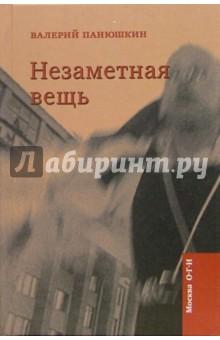 Незаметная вещь - Валерий Панюшкин