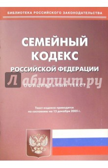 Семейный кодекс Российской Федерации (по состоянию на 13.12.05)