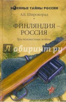 Финляндия - Россия. Три неизвестные войны - Александр Широкорад