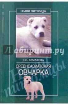 Среднеазиатская овчарка - Светлана Ермакова