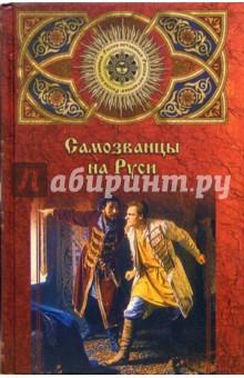 Самозванцы на Руси - Андрей Низовский