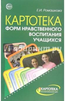 Картотека форм нравственного воспитания учащихся - Елена Ромашкова