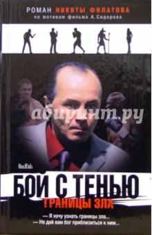 Бой с тенью: Границы зла - Андрей Измайлов