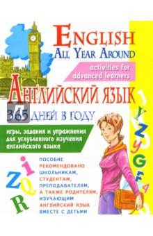 Английский язык 365 дней в году - Полякова, Рыжих