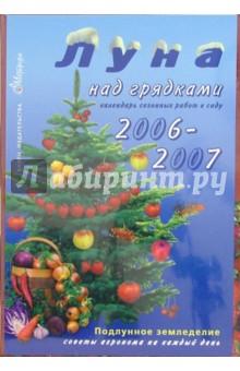 Луна над грядками 2006-2007 (+ открытка)