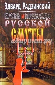 Кровь и призраки русской смуты - Эдвард Радзинский