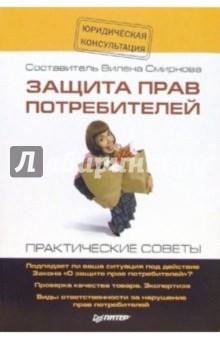 Защита прав потребителей - Вилена Смирнова