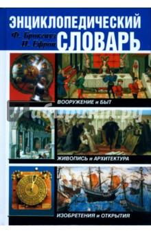 Энциклопедический словарь. Вооружение и быт - Брокгауз, Ефрон