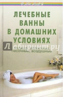 Лечебные ванны в домашних условиях: водные, солнечные, песочные, воздушные - Виктор Казьмин