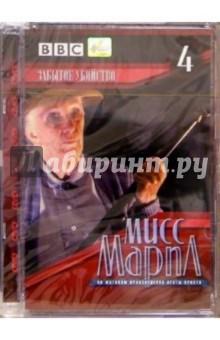 Мисс Марпл. Фильм 4. Забытое убийство (DVD) (упаковка стекло) - Джон Дэвис