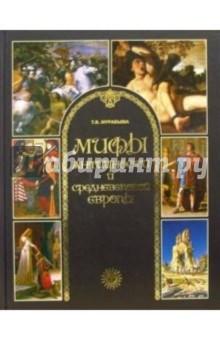 Мифы античности и средневековой Европы - Татьяна Муравьева