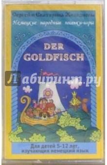 А/к. Немейкие песенки для детей: Der Coldfisch - Железновы Сергей и Екатерина