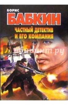 Частный детектив и его компания: Роман - Борис Бабкин