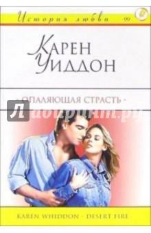 Опаляющая страсть: Роман - Карен Уиддон