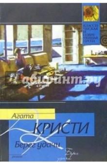 Берег удачи: Роман - Агата Кристи