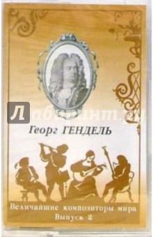 А/к. Выпуск 2. Георг Гендель