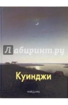 Архип Куинджи - Ирина Голицына