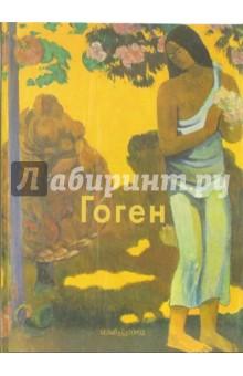 Гоген - Валентина Крючкова