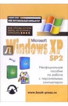 Windows XP SP2: Все, что Вы хотели знать, но боялись спросить: Неофициальное пособие по работе с ПК - Константин Альбов