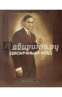 Двоичный код: Проза - Алмат Малатов