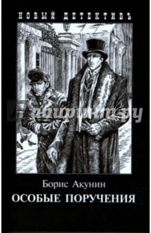 Особые поручения - Борис Акунин изображение обложки
