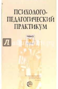 Психолого-педагогический практикум - А.К. Быков изображение обложки