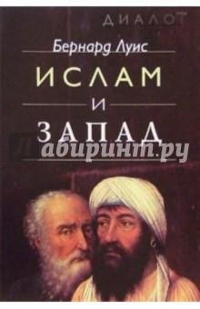 Ислам и запад - Бернард Луис