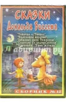 Сборник мультфильмов №12: Сказки Дональда Биссета (DVD)