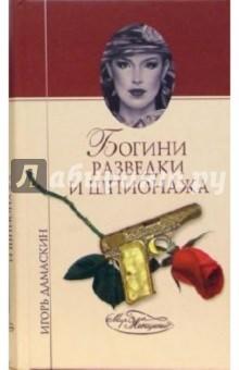 Богини разведки и шпионажа - Игорь Дамаскин
