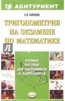 Тригонометрия на экзамене по математике: учебное пособие - Сергей Королев