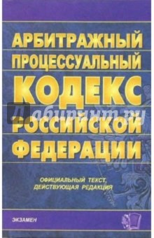 Арбитражный процессуальный кодекс Российской Федерации на 23 декабря 2005 года