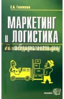 Маркетинг и логистика - новые инструменты хозяйствования: Учебное пособие - Евгений Голиков