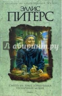 Смерть на земле горшечника. Необычный монах - Эллис Питерс