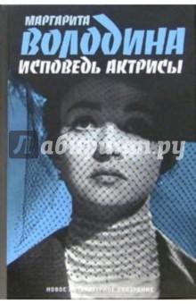 Исповедь актрисы - Маргарита Володина