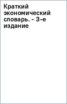 Краткий экономический словарь. - 3-е издание