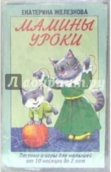 А/к. Мамины уроки: Песенки и игры для малышей от 10 месяцев до 2 лет - Екатерина Железнова