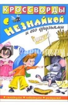 Кроссворды с Незнайкой и его друзьями-9