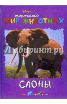 Удивительный мир животных: Слоны
